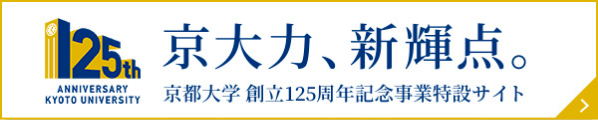 Kyoto Anniversary
