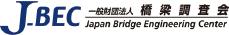 Japan Bridge Engineering Center(J-BEC)