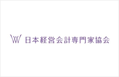 管理会計 (経営会計専門家協会) 寄附講座