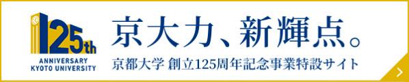 125周年