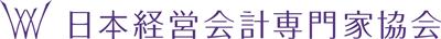 一般社団法人日本経営会計専門家協会